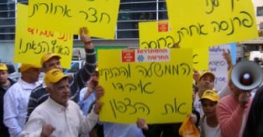 שכר מינימום - הפגנה