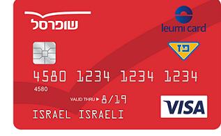 כרטיס אשראי שופרסל - לאומי קארד