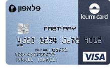 לאומי קארד Fast Pay