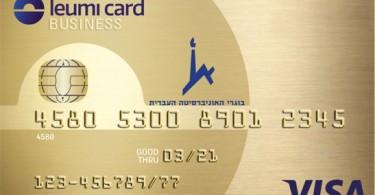 לאומי קארד - מועדון בוגרי האוניברסיטה העברית